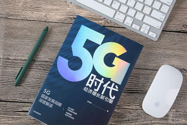 《5G时代:经济增长新引擎》