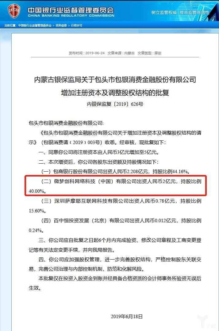 银保监会官网发布《内蒙古银保监局关于包头市包银消费金融股份有限公司增加注册资本及调整股权结构的批复》