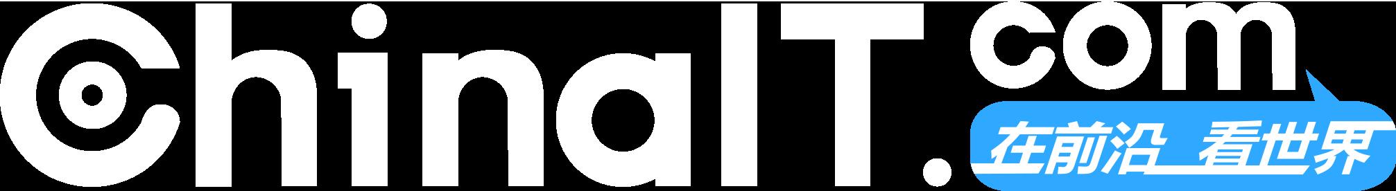 ChinaIT汇聚 IT 世界的思考者和观察者,聚焦 IT 前沿技术,紧跟最新科技潮流。这里提供有深度的内容,激荡有价值的思考,可帮您拨开数字空间迷雾,洞悉IT 世界趋势。